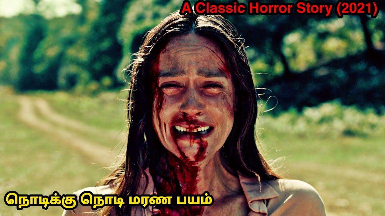 நொடிக்கு நொடி மரண பயம் !   A Classic Horror Story (2021)   Movie Explained in Tamil   Mr Voice Over