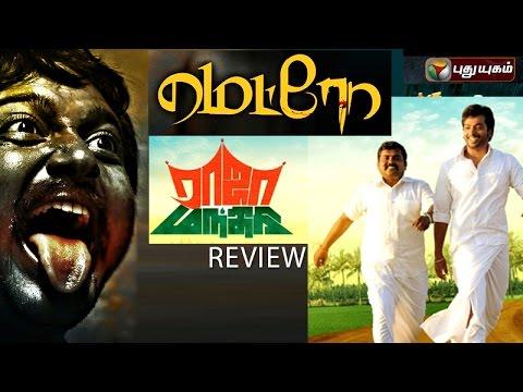 Metro & Raja Mandri Review In Madhan Movie Matinee | 26/06/2016 | Puthuyugam TV