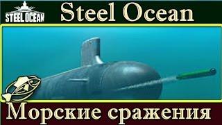 СТРИМ  Steel Ocean# Пробуем торпедный бой !!!