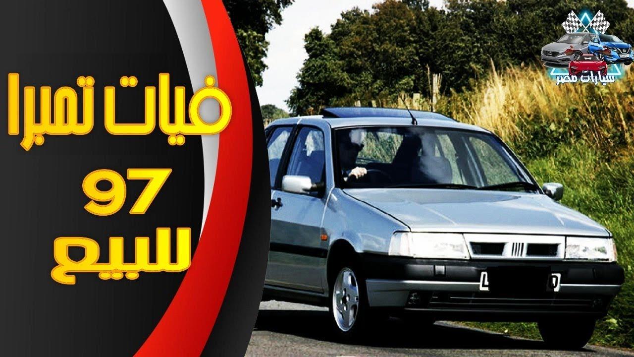 فيات تمبرا 97 للبيع عربية فابريكه والسعر حكاية سوق السيارات Youtube