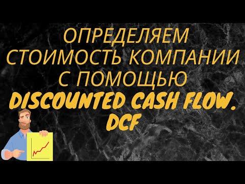 DCF Определяем стоимость компании с помощью Discounted Cash Flow.
