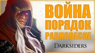 Истории: ВОЙНА из Darksiders | Предыстория | Алый всадник на страже порядка и равновесия