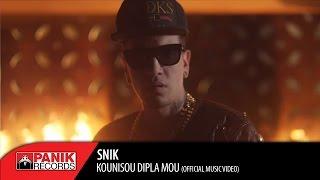 SNIK - Kounisou Dipla Mou Official Video