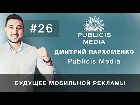 МОБИЛЬНАЯ СРЕДА #26 // ДМИТРИЙ ПАРХОМЕНКО (PUBLICIS MEDIA)