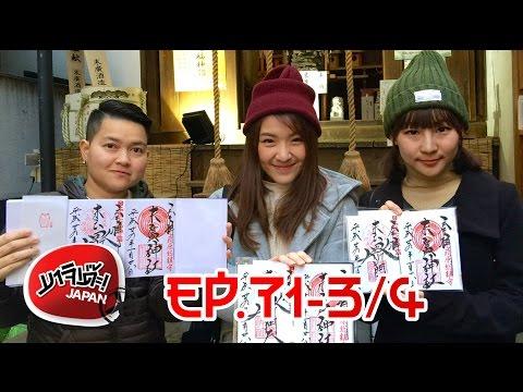 EP.71 - TOKYO METRO (PART4) Part 3/4