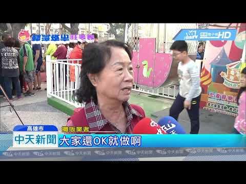20190210中天新聞 租金多3.5倍也甘願! 愛河旁擺攤賺韓流財