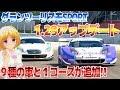 【グランツーリスモSPORT】アップデート 1.29  新コースにてGr.2レース開幕!!  NSXのエンジン音が最高すぎる\(//∇//)\