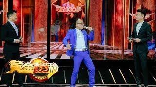 [黄金100秒]淮南歌手与杨帆比拼模仿 为报亲恩创作歌曲献给母亲| CCTV综艺