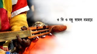 Oki O Bondhu Kajol   Bangla Song Lyrics With Bangla