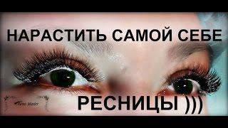 Нарастить самой себе реснички)))))))))))))? Build yourself cilia)))))))))))))?