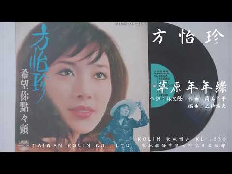 方怡珍 - 草原年年綠 (1974.07)