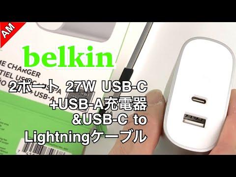 これは重宝!Belkin BOOST↑CHARGE™ USB充電器(27W USB-C™ + 12W USB-A) & DuraTek™ Plus USB-C™ to ライトニングケーブル
