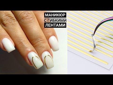 Супер СТИЛЬНЫЙ маникюр с гибкими ЛЕНТАМИ