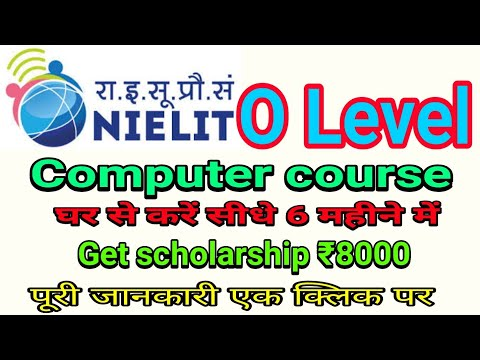 NIELIT/DOEACC O LEVEL COMPUTER COURSE- Direct Admission In NIELIT O LEVEL COMPUTER COURSE