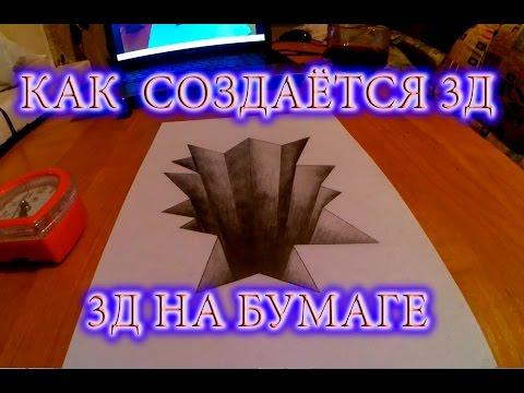 Иллюзия 3D коридор Простой рисунок. #3Dрисунок #простое3D