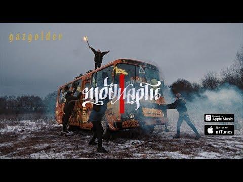 Смотреть клип Смоки Мо - Мозиарти