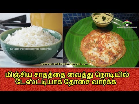 Dosai Using Leftover Rice |samayal tips| Tamil | -  Sattur Parambariya Samayal
