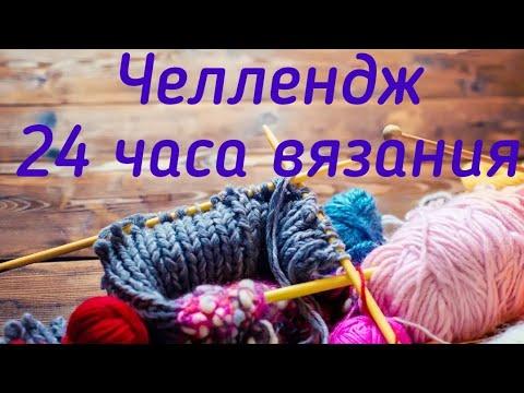 Челлендж 24 часа вязания с @Людмила моё вязание