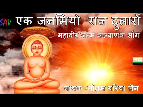 बहुत ही सुन्दर भगवान महावीर जन्म कल्याणक गीत /jainguruganesh /Gautam jain