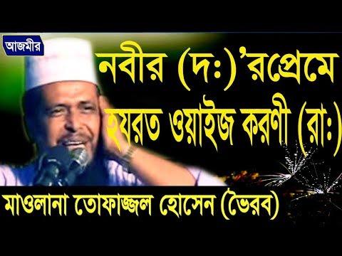হযরত ওয়াইজ করণী | Mawlana Tofazzal Hossain | Bangla Waz | Azmir Recording | 2017