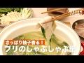 さっぱり柚子香る!ブリのしゃぶしゃぶ鍋 | How To Make Yellowtail Shabu-Shabu