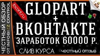 Как заработать от 1000 рублей в день на продаже курсов без вложений?