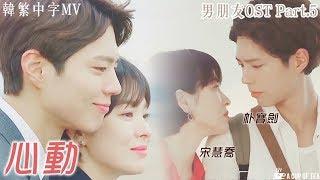 [韓繁中字MV]【男朋友OST Part.5】O.WHEN -《心動》| 朴寶劍/金振赫❤宋慧喬/車秀賢 EP1-8混剪自制MV | Encounter OST FMV(ENG SUB)