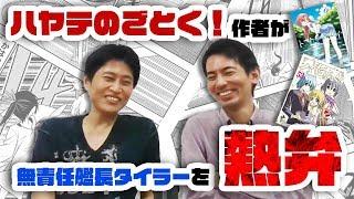 7月8日のゲスト・畑健二郎先生との生配信の模様を、ダイジェストでお送...