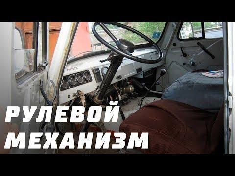 Рулевой механизм на УАЗ-452