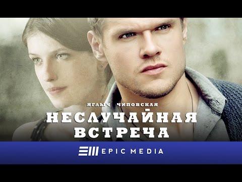 НЕСЛУЧАЙНАЯ ВСТРЕЧА - Серия 4 / Детектив