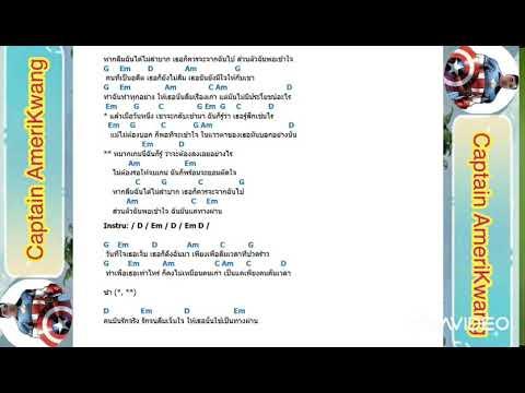 Photo of หมากเกมส์นี้-อินคา-เพลงเก่า-เนื้อเพลง-คอร์ดกีตาร์ [เยี่ยมมาก