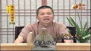 山澤損【易經心法講座176】  WXTV唯心電視台