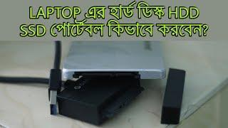 How To Make Portable 💾 HDD/SSD ft. Orico 27uts sata to usb 3 (Bangla)