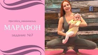 Марафон #фитойога_мамаималыш | Фитнес и йога для мам с малышами | Задание №7