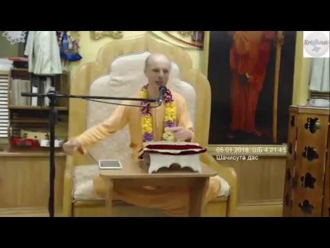 Шримад Бхагаватам 4.21.45 - Шачисута прабху