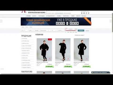 Видеоинструкция покупки шубы в интернет магазине Армада