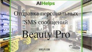 Урок 29. Отправка персональных SMS сообщений (программа Beauty Pro)