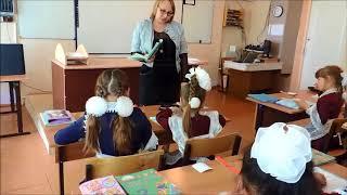 урок литературного чтения 2 класс  часть1