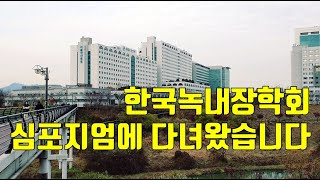 안과의사의 주말 브이로그 - 한국녹내장학회 심포지엄에 …
