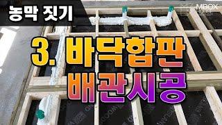 농막 짓기소형목조주택3바닥합판 및 배관시공
