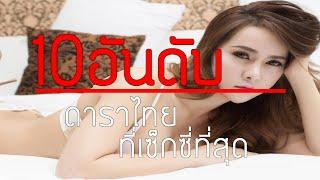 Repeat youtube video 10อันดับดาราหญิงไทยที่เซ็กซี่ที่สุด2559