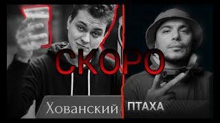 VERSUS #10 (сезон IV): MсХовансий VS Птаха