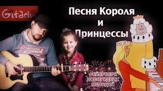 Песня короля и принцессы Фингерстайл с Гитарином Мелодия на гитаре