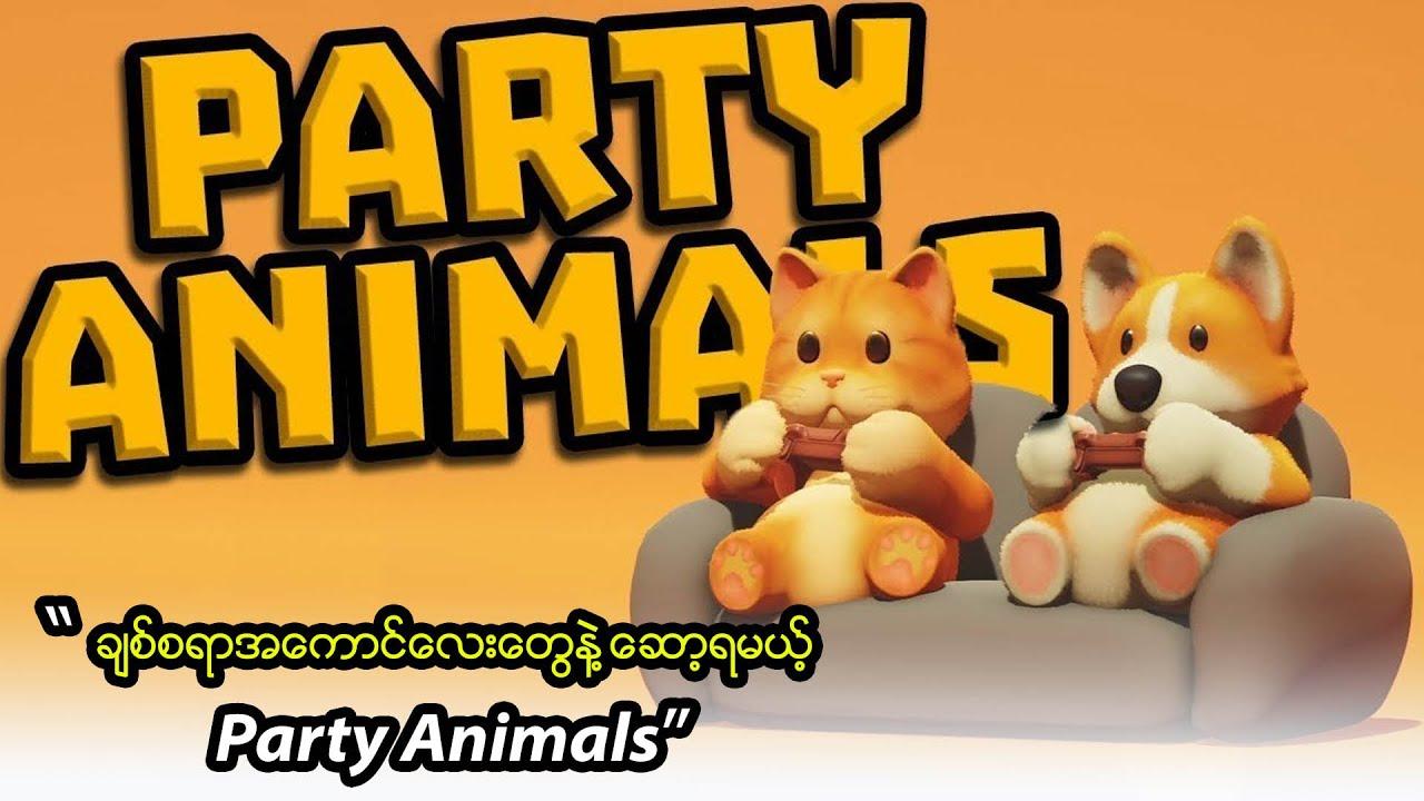 Party Animals က Mobile မှာရော ထွက်လာဦးမှာလား....