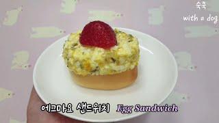 에그마요 샌드위치 만들기 Eggmayo Sandwich