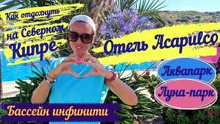 Как отдыхают на Северном Кипре Отель Акапулько Северныйкипр ТРСК Кирения