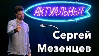 «Актуальные» / Сергей Мезенцев / Lil Dik и другие