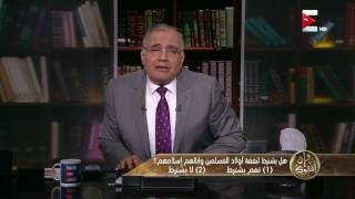 وإن أفتوك: هل يشترط لنفقة أولاد المسلمين وآبائهم إسلامهم ؟ .. د. سعد الهلالي
