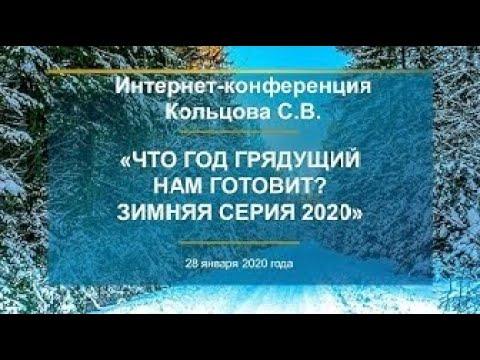 Кольцов С В  «Что год грядущий нам готовит Зимняя серия 2020» 28/01/2020г