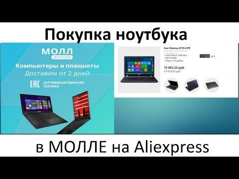 Распродажа 11.11 на Aliexpress какой ноутбук взять